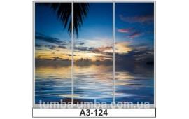 Фотопечать А3-124 для шкафа-купе на три двери. Море