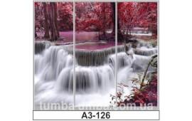 Фотопечать А3-126 для шкафа-купе на три двери. Водопад