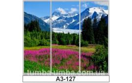 Фотопечать А3-127 для шкафа-купе на три двери. Водопад