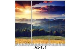 Фотопечать А3-131 для шкафа-купе на три двери. Горы