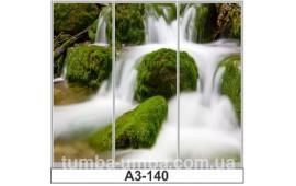 Фотопечать А3-140 для шкафа-купе на три двери. Водопад