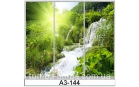 Фотопечать А3-144 для шкафа-купе на три двери. Водопад