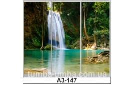 Фотопечать А3-147 для шкафа-купе на три двери. Водопад