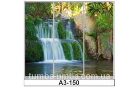 Фотопечать А3-150 для шкафа-купе на три двери. Водопад
