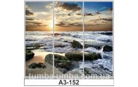 Фотопечать А3-152 для шкафа-купе на три двери. Море