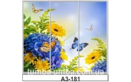 Фотопечать А3-181 для шкафа-купе на три двери. Цветы