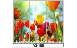 Фотопечать А3-188 для шкафа-купе на три двери. Цветы