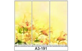 Фотопечать А3-191 для шкафа-купе на три двери. Цветы