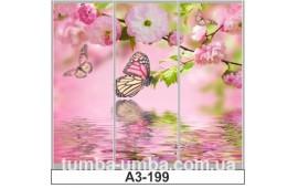 Фотопечать А3-199 для шкафа-купе на три двери. Цветы