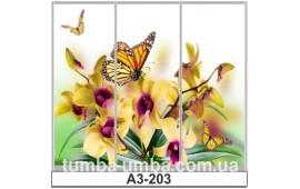 Фотопечать А3-203 для шкафа-купе на три двери. Цветы