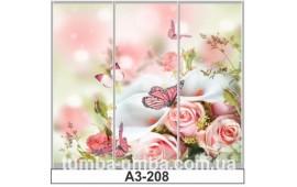 Фотопечать А3-208 для шкафа-купе на три двери. Цветы