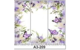 Фотопечать А3-209 для шкафа-купе на три двери. Цветы