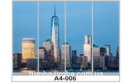 Фотопечать А4-006 для шкафа-купе на четыре двери. Нью-Йорк
