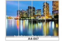 Фотопечать А4-007 для шкафа-купе на четыре двери. Нью-Йорк