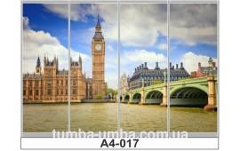 Фотопечать А4-017 для шкафа-купе на четыре двери. Лондон