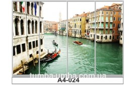 Фотопечать А4-024 для шкафа-купе на четыре двери. Венеция