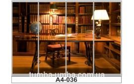 Фотопечать А4-036 для шкафа-купе на четыре двери. Библиотека