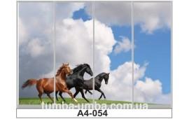 Фотопечать А4-054 для шкафа-купе на четыре двери. Лошади