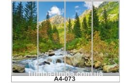 Фотопечать А4-073 для шкафа-купе на четыре двери. Горы