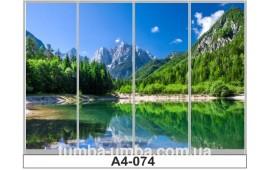 Фотопечать А4-074 для шкафа-купе на четыре двери. Горы