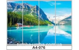 Фотопечать А4-076 для шкафа-купе на четыре двери. Горы