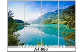 Фотопечать А4-080 для шкафа-купе на четыре двери. Горы