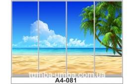Фотопечать А4-081 для шкафа-купе на четыре двери. Пляж