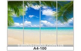 Фотопечать А4-100 для шкафа-купе на четыре двери. Пляж