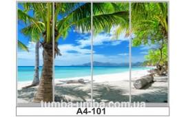 Фотопечать А4-101 для шкафа-купе на четыре двери. Пляж