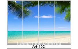 Фотопечать А4-102 для шкафа-купе на четыре двери. Пляж