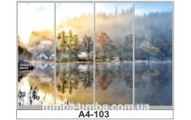 Фотопечать А4-103 для шкафа-купе на четыре двери. Озеро