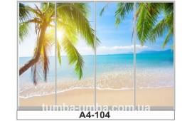Фотопечать А4-104 для шкафа-купе на четыре двери. Пляж