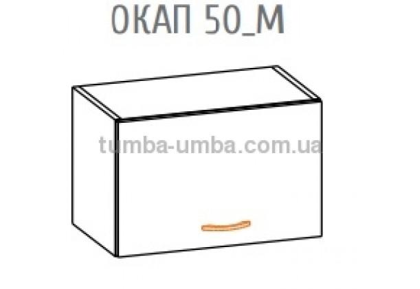 Фото-схема тумбы под вытяжку Алина Окап-50 Мебель-Сервис дешево от производителя с доставкой по всей Украине