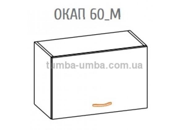 Фото-схема тумбы под вытяжку Алина Окап-60 Мебель-Сервис дешево от производителя с доставкой по всей Украине