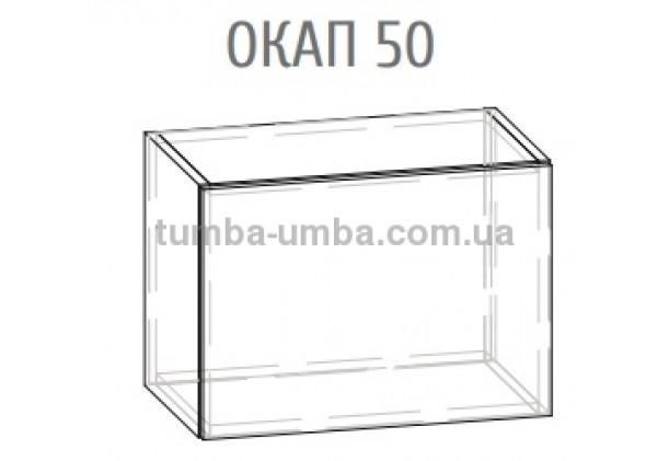 Фото-схема тумба под вытяжку Грета Окап-50 Мебель-Сервис дешево от производителя с доставкой по всей Украине