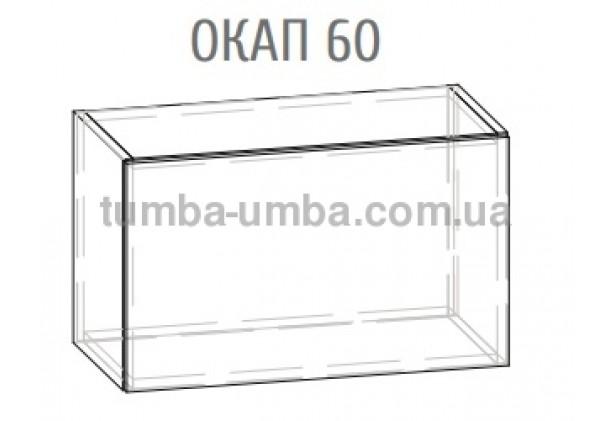 """Фото-схема тумба под вытяжку Грета """"Окап-60"""" Мебель-Сервис дешево от производителя с доставкой по всей Украине"""