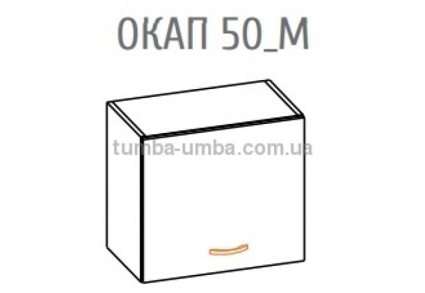 Фото-схема тумбы Оля-МС Окап 50, под вытяжку Мебель-Сервис дешево от производителя с доставкой по всей Украине