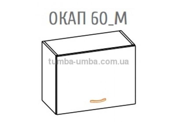 Фото-схема тумбы Оля-МС Окап 60, под вытяжку Мебель-Сервис дешево от производителя с доставкой по всей Украине