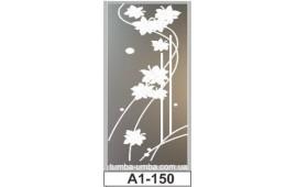 Пескоструйный рисунок А1-150 на одну дверь шкафа-купе. Узор