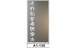 Пескоструйный рисунок А1-158 на одну дверь шкафа-купе. Узор