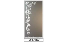 Пескоструйный рисунок А1-167 на одну дверь шкафа-купе. Узор