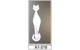 Пескоструйный рисунок А1-218 на одну дверь шкафа-купе. Кошка