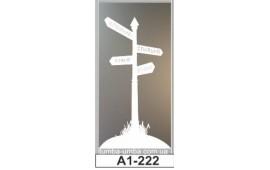 Пескоструйный рисунок А1-222 на одну дверь шкафа-купе