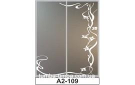 Пескоструйный рисунок А2-109 на две двери шкафа-купе. Узор
