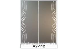 Пескоструйный рисунок А2-112 на две двери шкафа-купе. Узор