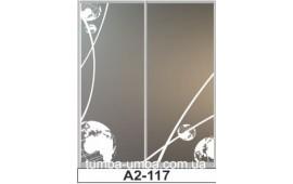Пескоструйный рисунок А2-117 на две двери шкафа-купе. Узор