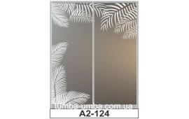 Пескоструйный рисунок А2-124 на две двери шкафа-купе. Цветы