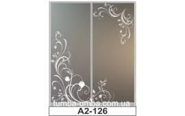 Пескоструйный рисунок А2-126 на две двери шкафа-купе. Цветы