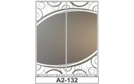 Пескоструйный рисунок А2-132 на две двери шкафа-купе. Узор
