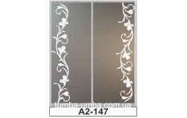 Пескоструйный рисунок А2-147 на две двери шкафа-купе. Цветы